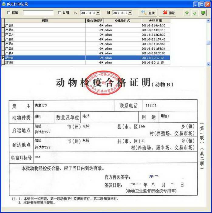 免费飚风防疫条件合格证打印系统