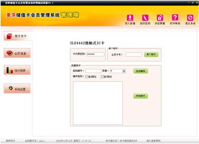 美萍会员储值卡管理软件
