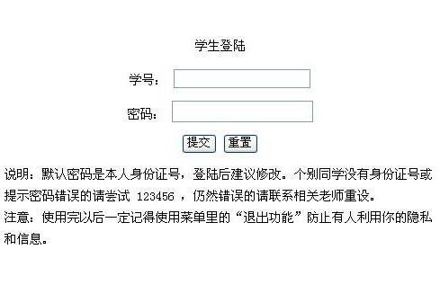 学生心理测试系统精简版