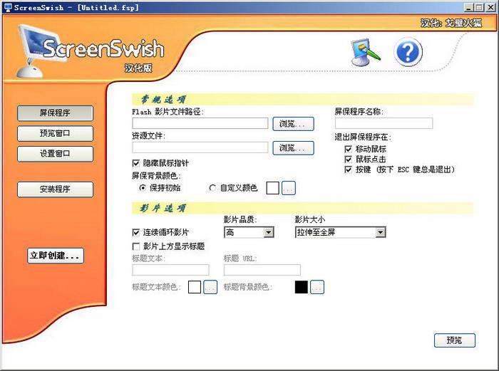 Screen Swish