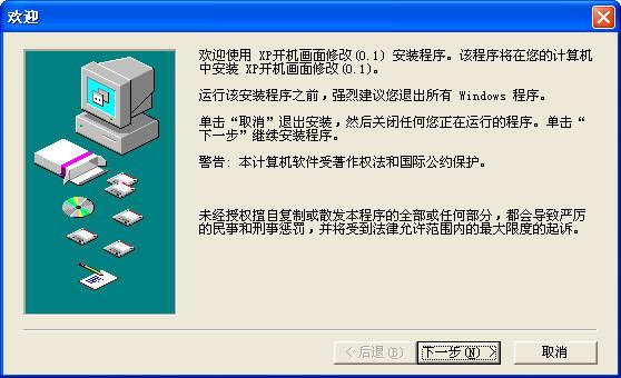 XP开机画面更改