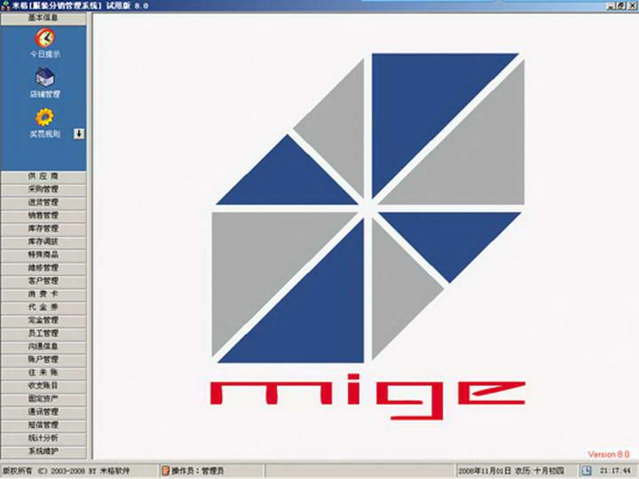 米格服装分销管理系统(后台)