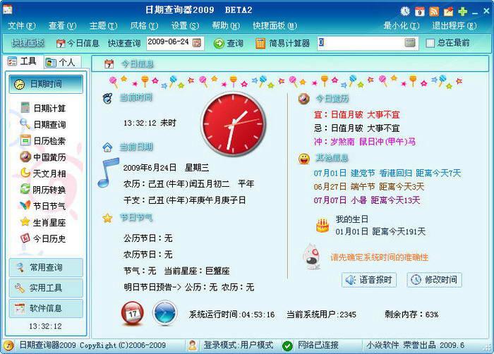 日期查询器2009