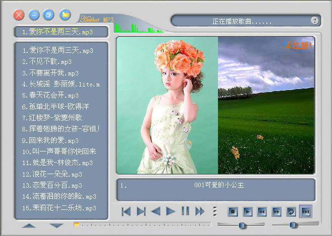 MP3动画相册