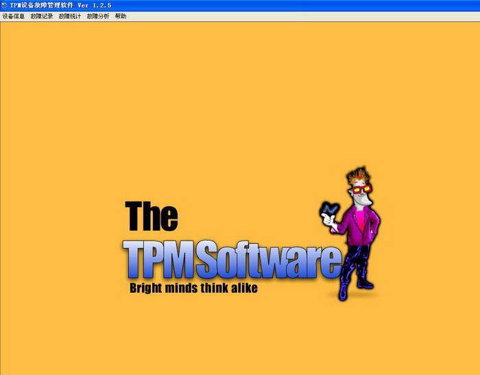 TPM设备故障管理软件