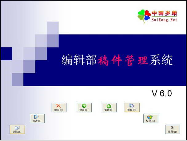 上海岁荣-编辑部稿件管理系统