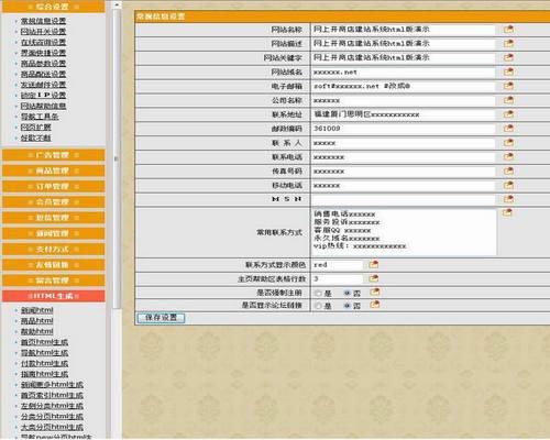 优极网上开商店系统生成html版
