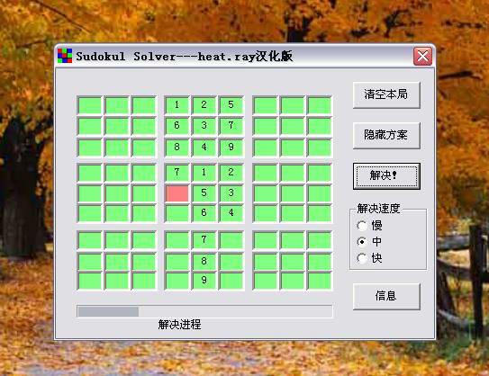 Sudokul Solver