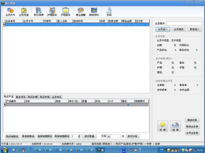 拓维美容美发行业管理系统