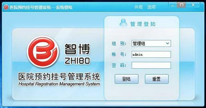 智博医院预约挂号管理系统