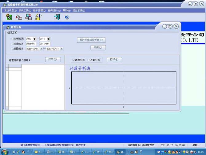 拓维会员管理系统软件