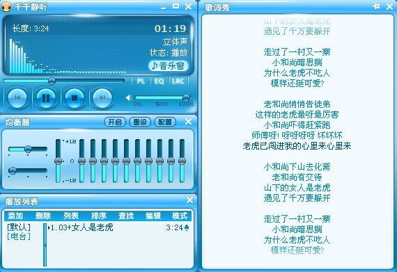 千千静听(TTPlayer)