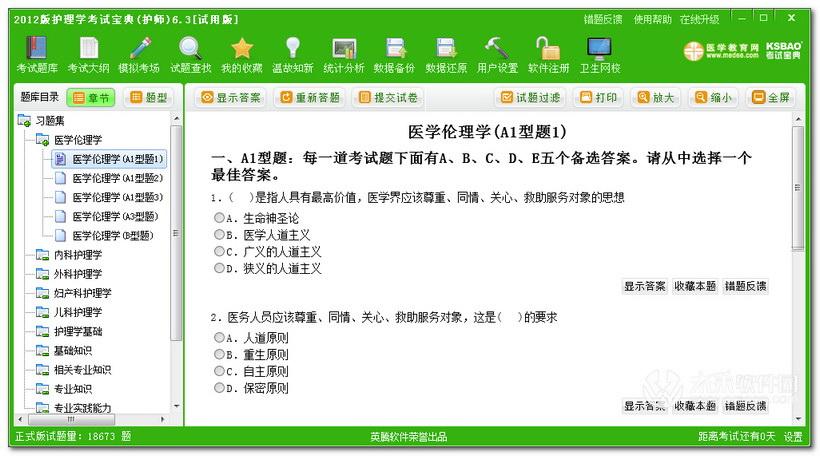 2016版护理学考试宝典(护师)