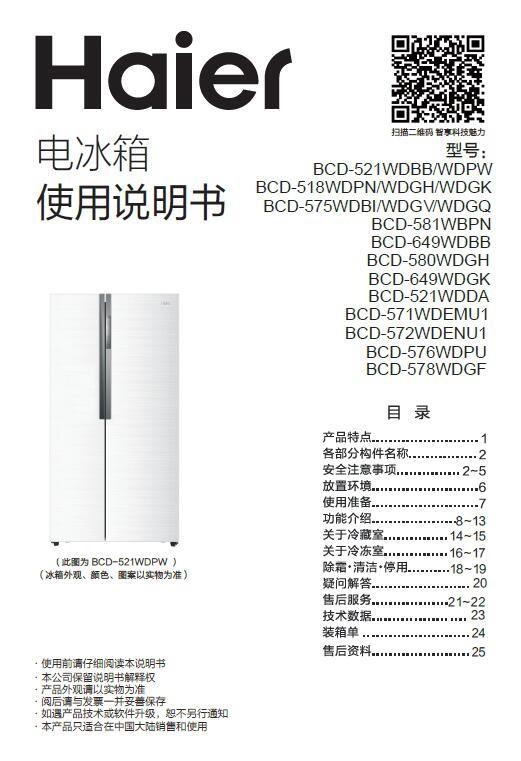 海尔BCD-578WDGF电冰箱使用说明书