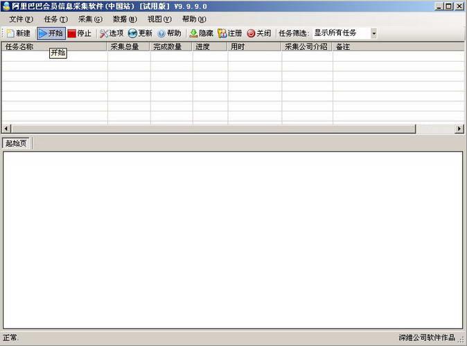 阿里巴巴会员信息采集软件(中国站)