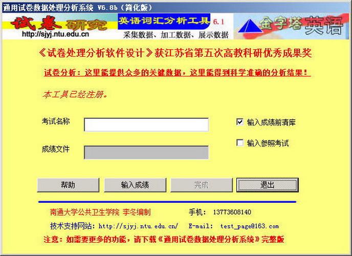 通用试卷数据处理分析系统