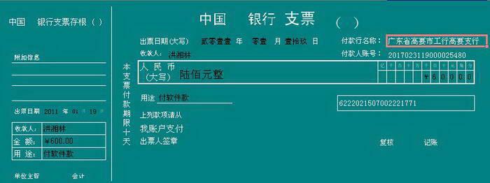 湘林票据打印软件系统
