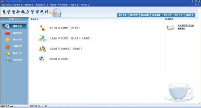 慧管餐饮管理软件