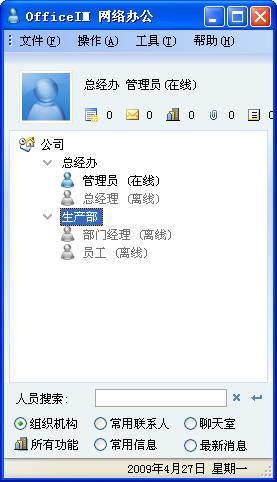 OfficeIM 网络智能办公 企业版