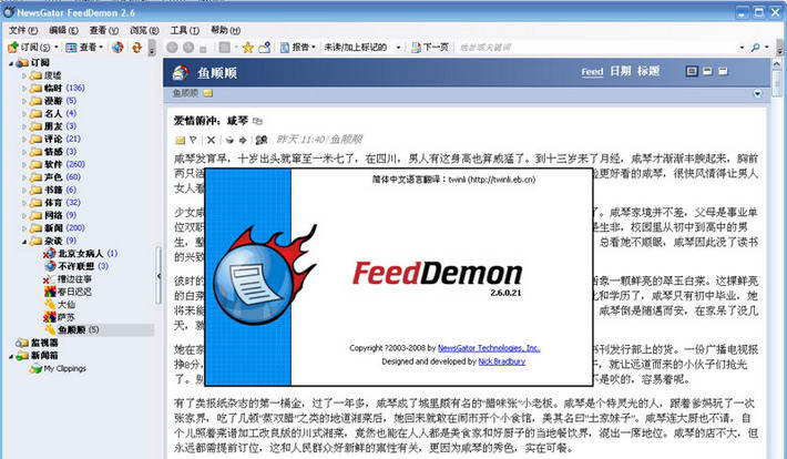 FeedDemon 汉化版
