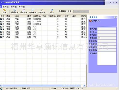 华亨电话录音系统软件