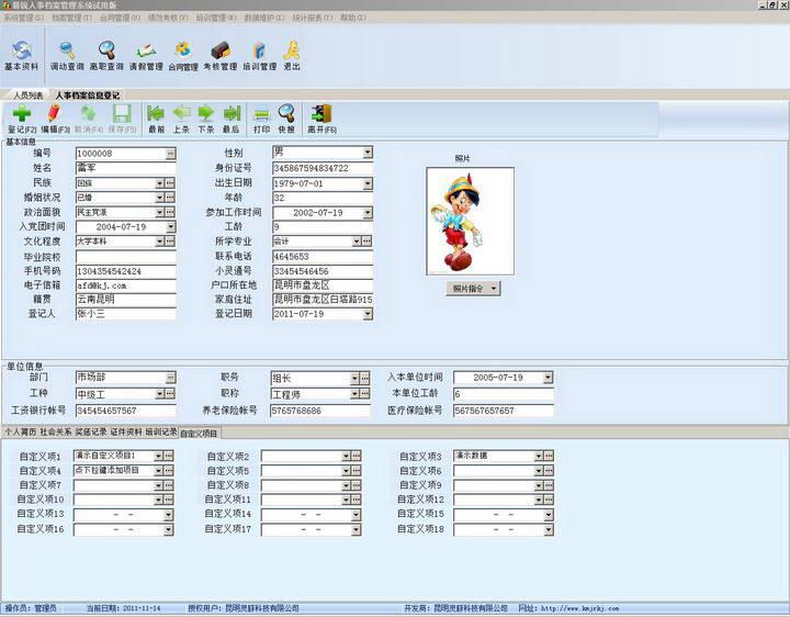 人事系统_精锐人事档案管理系统单机版