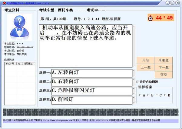 驾驶员科目一考试系统(全国统一版)