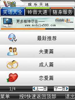 多功能手机娱乐软件iFun