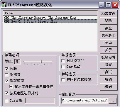 Flac frontend