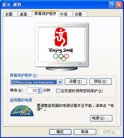 2008北京奥运屏幕保护