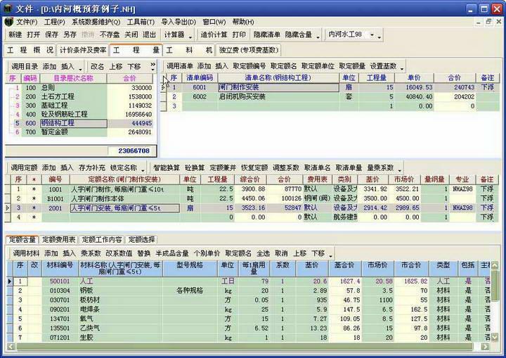 内河概预算/内河JTS-2008水运工程量清单计价软件