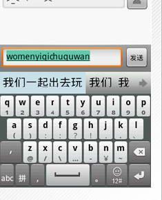 触宝手机输入法 For Android
