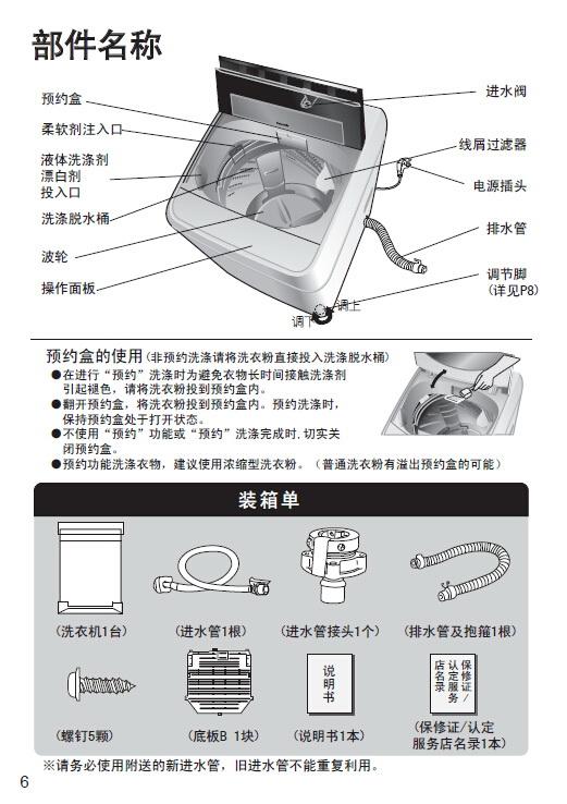 松下XQB65-Q6141洗衣机使用说明书