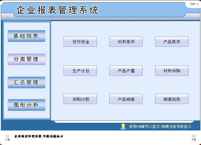 宏达企业报表管理系统