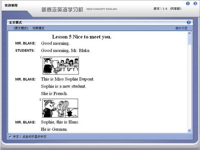 新概念英语学习机