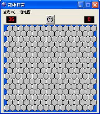专业扫雷游戏