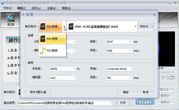 私房iPad视频格式转换器软件