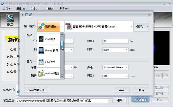 私房MTS格式转换软件