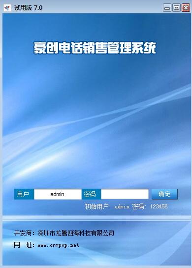 豪创电话销售管理系统 CRM