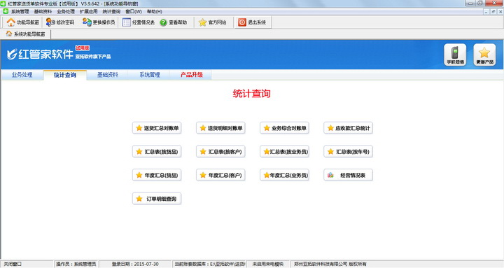 红管家送货单软件(发货管理软件)