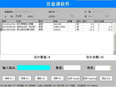 百业通超市POS收银系统(单机版收银软件)