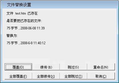 亿思维FTP上传下载控件