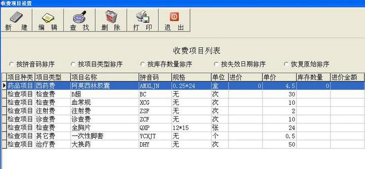 三江门诊收费系统网络版