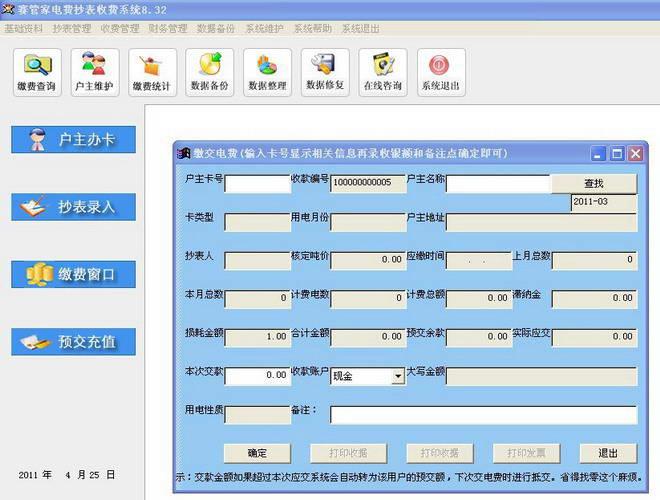 赛管家电费手持抄表收费管理系统
