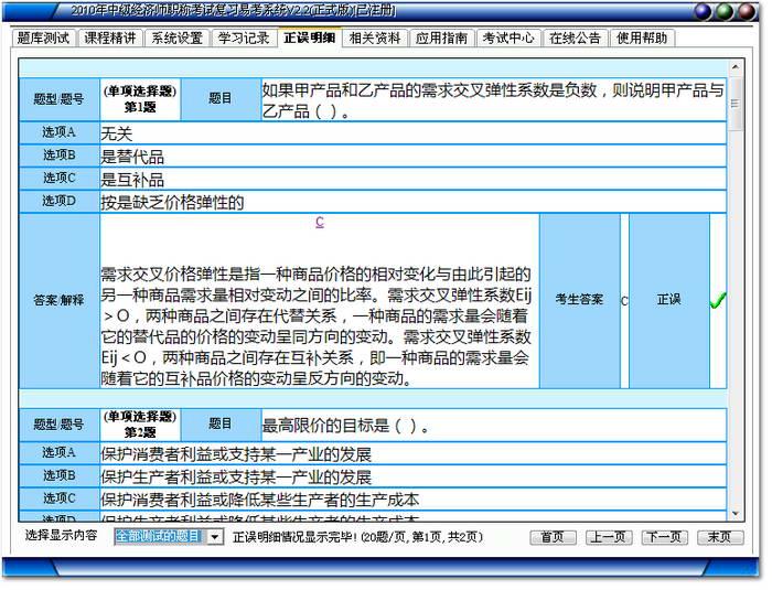 2014年保险从业资格考试复习易考系统