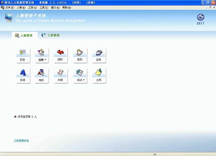 维克人力资源管理软件(SQL网络版)