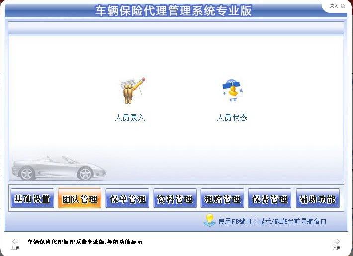 宏达车辆保险代理管理系统