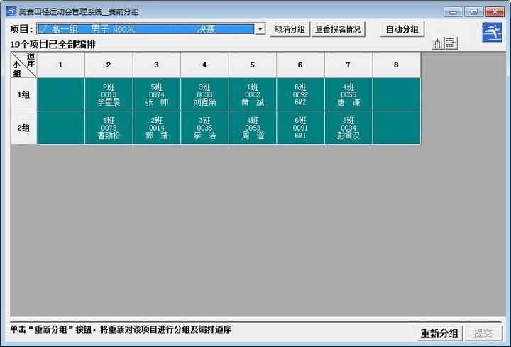 奥赛田径运动会管理系统