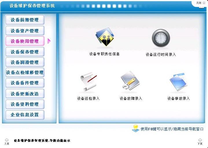 宏达设备维修保养管理系统