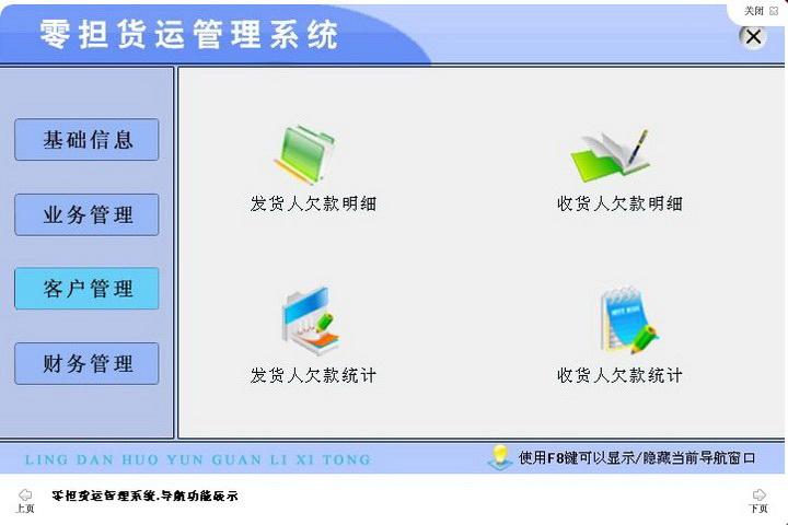 宏达零担货运管理系统